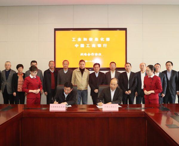 《工信部与工商银行签订实施《中国制造2025》战略合作协议》