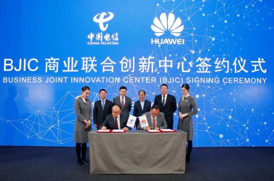 《中国电信与华为宣布成立商业联合创新中心》