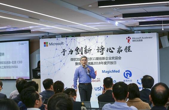 《微软加速器诗心启程 以科技创新构建同理心平台》