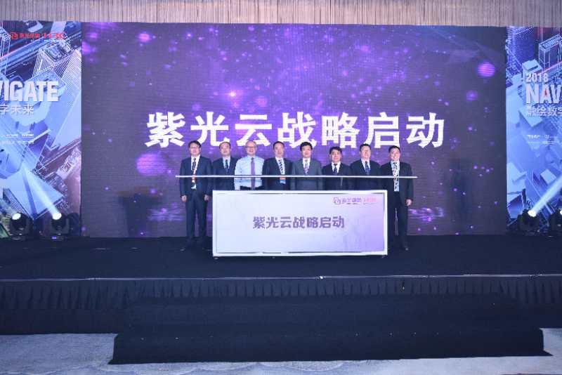 《紫光集团发布紫光云战略,投资120亿进军公有云市场》