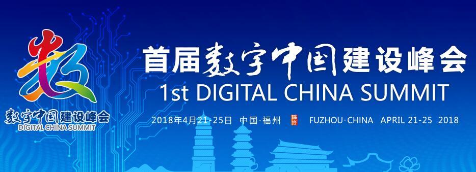 《数字经济领域又一国家级盛会登陆福州 首届数字中国建设峰会将于四月举行》