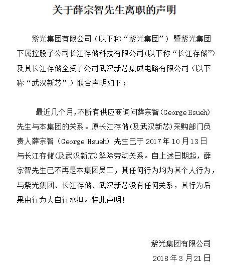 《紫光集团发布联合声明:长江存储采购负责人薛宗智已跟咱没关系》