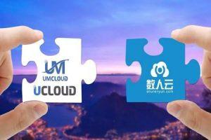 《加码私有云,UMCloud宣布与数人云正式合并》