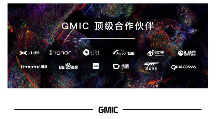 《倒计时十天!GMIC大会嘉宾议程重磅公布》