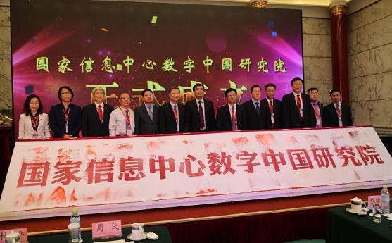 《国家信息中心数字中国研究院成立 发布首个发展水平指数》