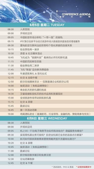 《2018IFEC中国航空互联网高峰论坛开放报名》