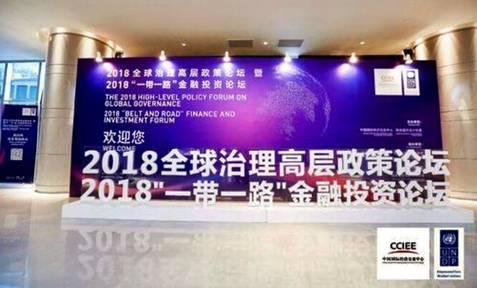 《一带一路,赛意随行,2018全球治理高层政策论坛代表考察赛意信息》