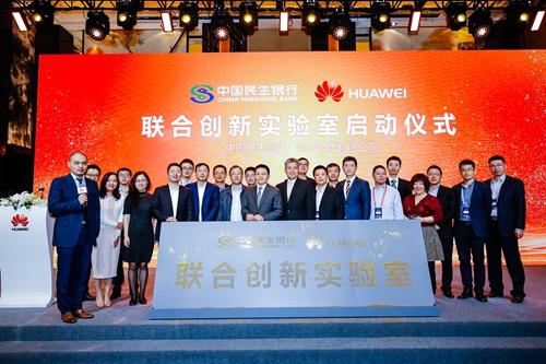《华为金融峰会:银行数字化转型加速,华为ICT技术如何助力金融平台化战略》
