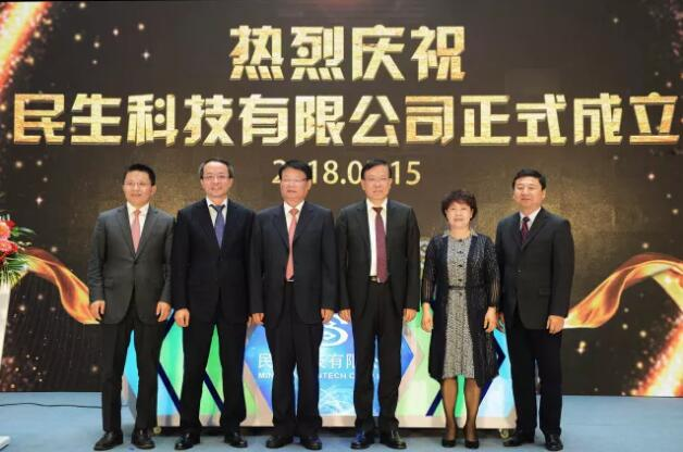 《民生银行成立金融科技公司,加速推进科技金融银行战略》