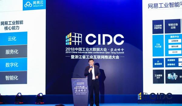 """《网易云发布""""工业智能平台"""",核心能力有""""四化""""》"""