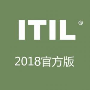 《ITIL 2018版本将拥抱DevOps、Agile和Lean》