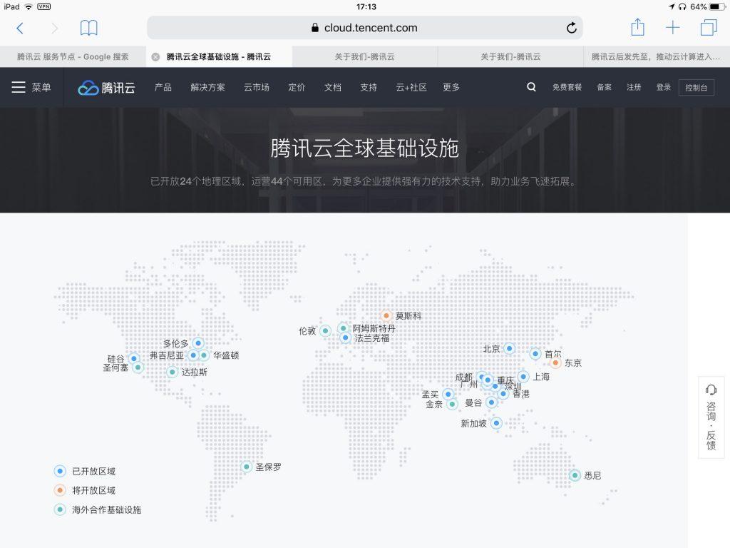 《人工智能将成云计算博弈新变量 阿里、腾讯与华为谁能左右中国云计算的中场战事》