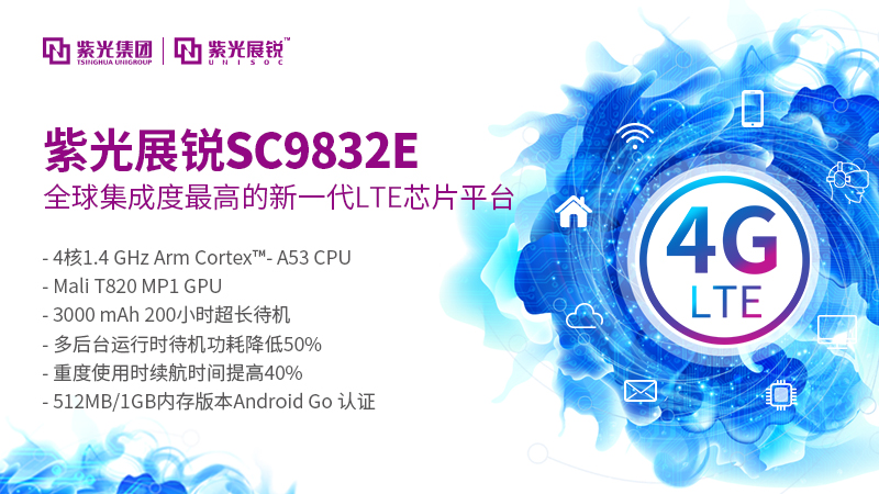 《紫光展锐推出全球集成度最高的新一代LTE芯片平台 4G普及型智能手机首选方案》