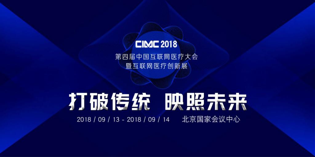 《第四届中国互联网医疗大会暨互联网医疗创新展即将揭幕》