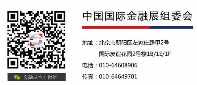 《具有26年历史的中国国际金融展将有新内涵!2018金融展邀您一起展精彩》