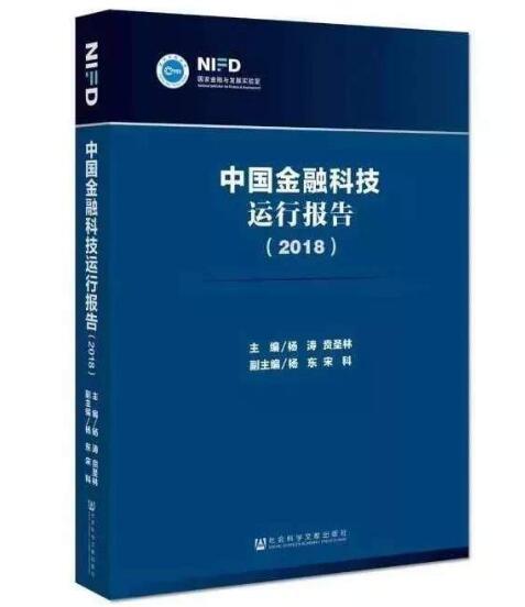 《《中国金融科技运行报告(2018)》在京发布》