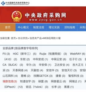 《瑞数创新动态技术正式列入中央政府采购名单》