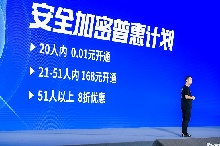 《阿里钉钉亮相重庆智博会强调解放创新力,七大资本逾10亿资金赋能钉钉生态》