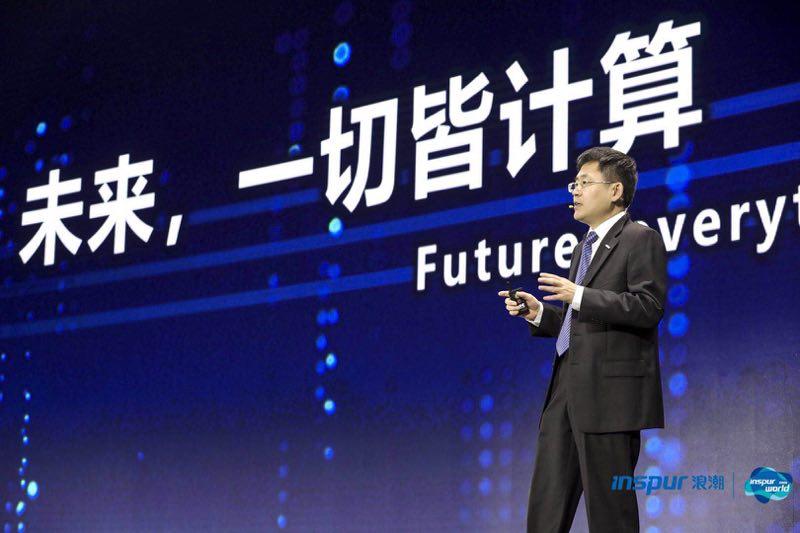 """《""""云数赋能 智慧未来""""Inspur World 2018技术峰会召开》"""