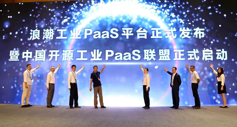 """《浪潮""""3E云合计划""""正式推出 浪潮工业PaaS平台暨中国开源工业PaaS联盟启动》"""