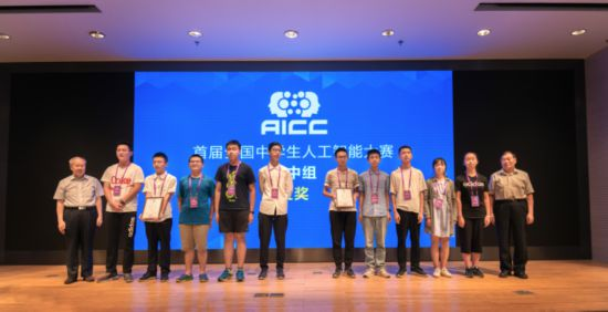 《首届全国中学生人工智能大赛决赛在京举行 南京29中和孝感高中分摘初、高中桂冠》