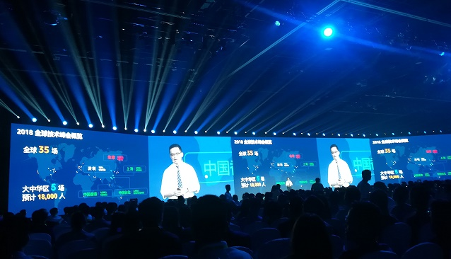 《AWS技术峰会 2018 北京站开场  超7000人与会》