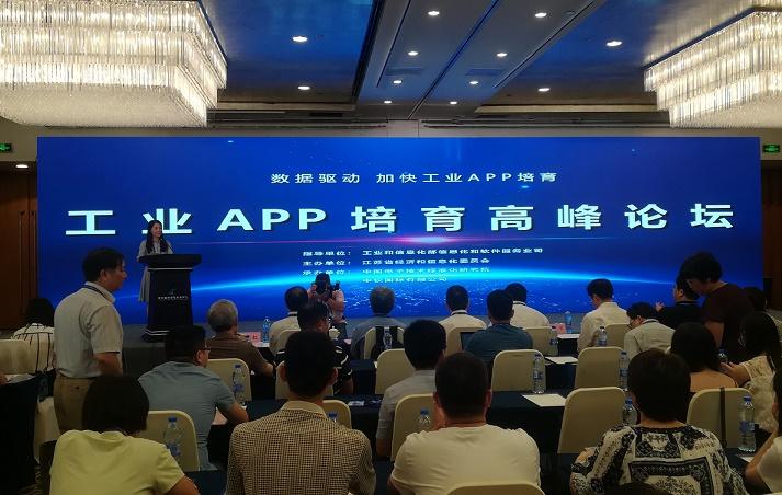 """《""""工业APP培育高峰论坛""""在南京举行 江苏将培育3万个工业APP》"""