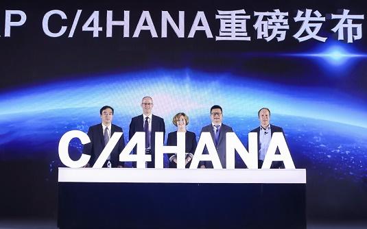 《SAP中国峰会召开 第4代客户体验套件 C/4HANA落地中国》