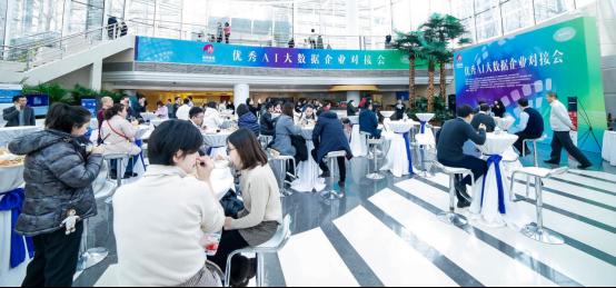 《清华校友三创论坛聚焦数据创新与产业融合 启动第四届三创大赛京津冀赛区》