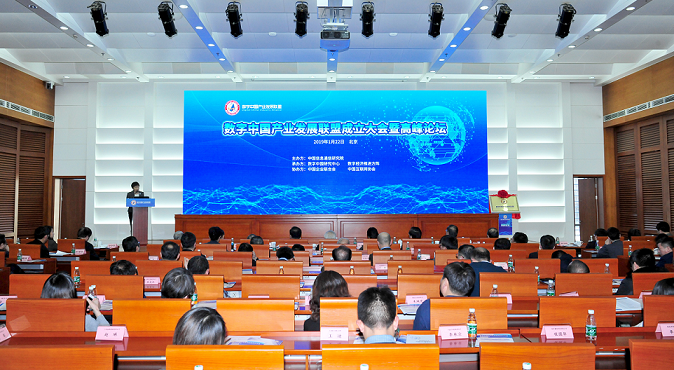 《数字中国产业发展联盟成立 陈肇雄提四点建议》