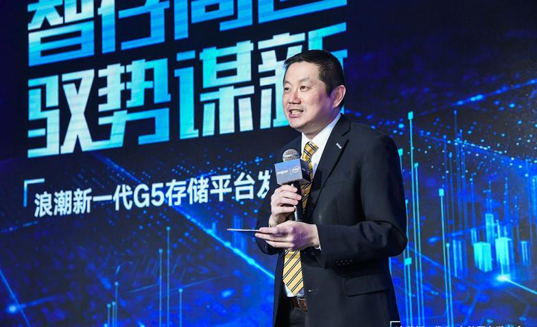 《浪潮发布新一代G5存储 助力企业运筹决胜新数据时代》