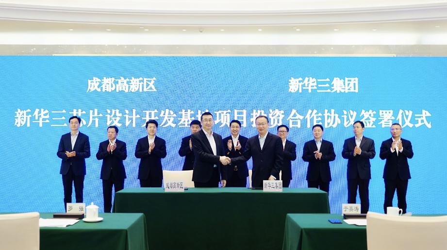 《新华三半导体技术公司落户成都 发力高端路由器芯片自主创新》