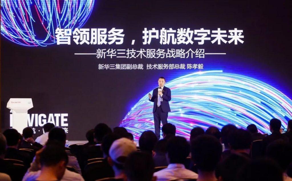 《数字化服务亮相2019领航者峰会,展现智能演进新趋势》