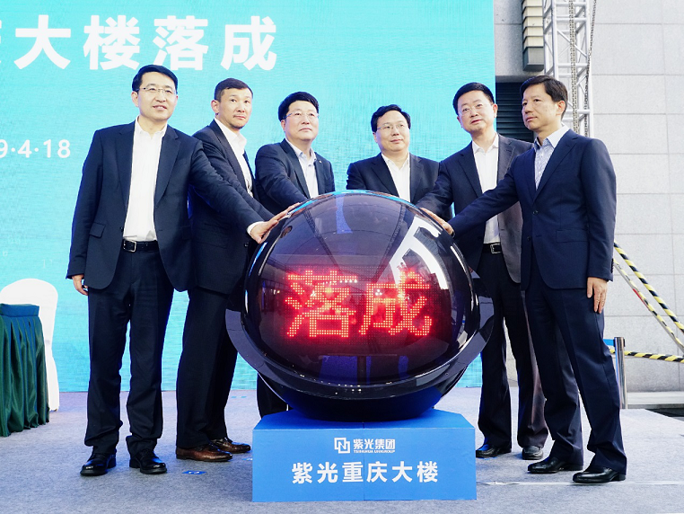 《紫光集团重庆大楼正式投用 在渝布局取得多项进展》
