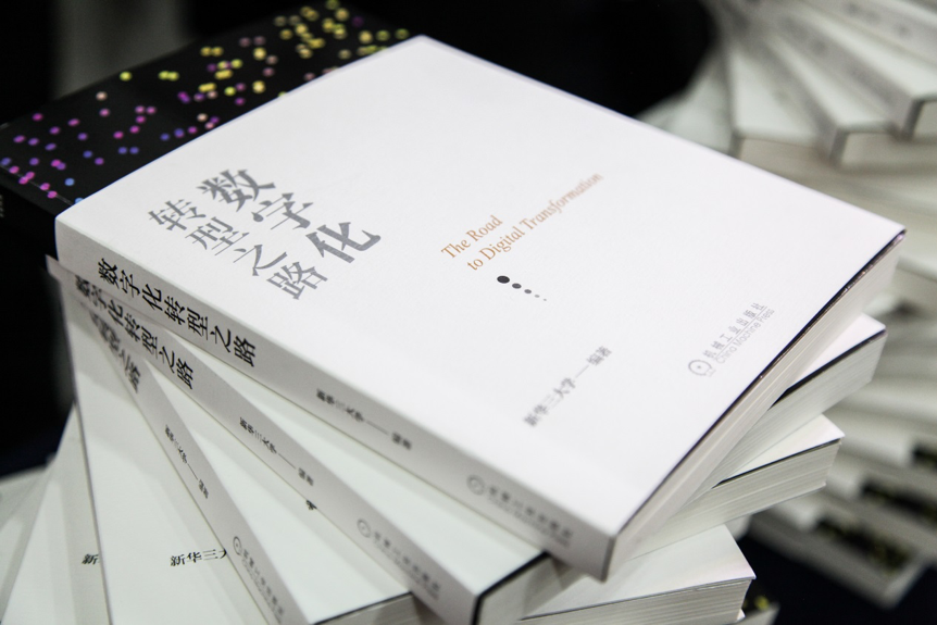 《新华三发布《数字化转型之路》专著 全面领航数字化转型实践探索》