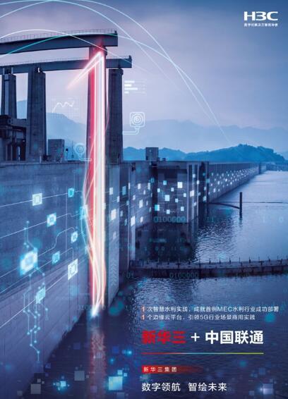 《中国联通匠心打造MEC边缘云智慧水利新平台》