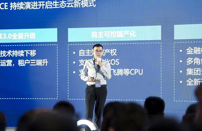 《腾讯云胡利明:技术、敏捷、生态三位一体,全面助力数字金融》