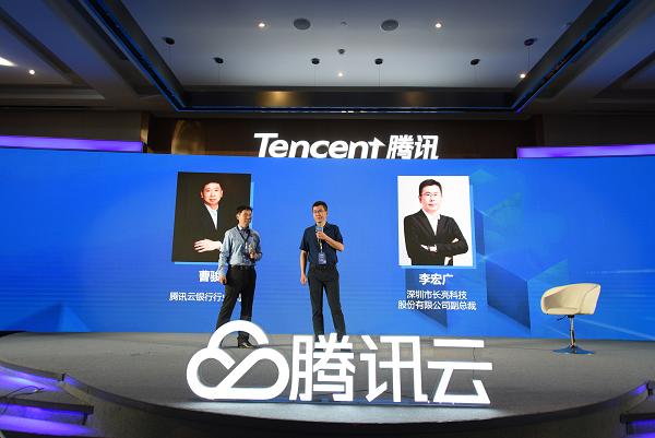 《腾讯云联合长亮科技推出分布式金融业务服务框架 实现业务与技术双敏捷》