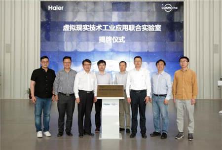 《国内首个虚拟现实技术工业应用联合实验室成立》