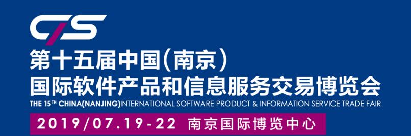 《第十五届中国(南京)软博会将于7月19日开幕》