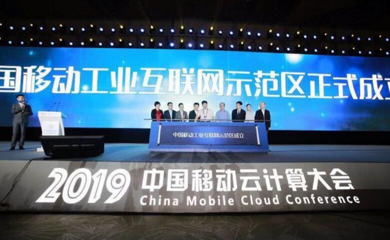 《中国移动在苏州成立工业互联网示范区》