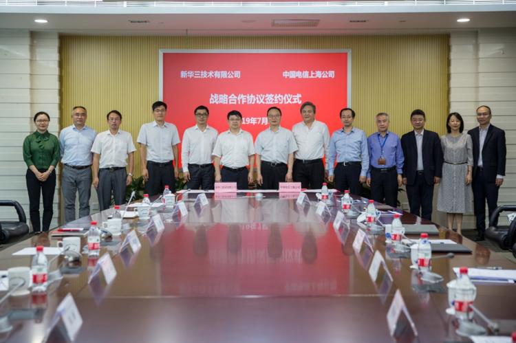 《新华三与上海电信建立战略合作,携手推动产业数字化转型升级》