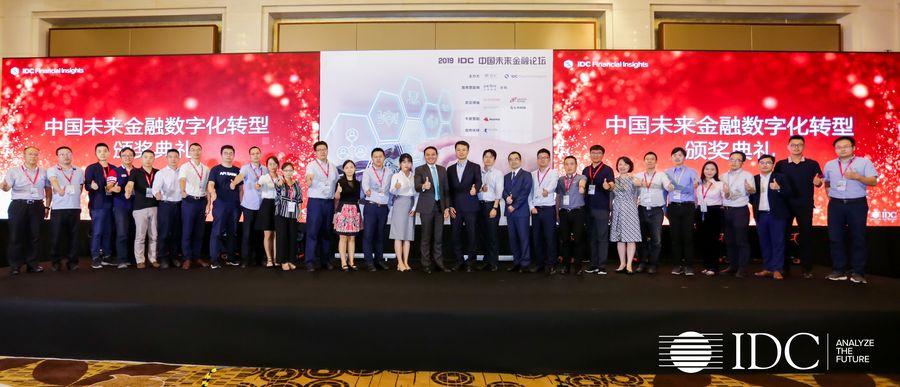 《IDC 2019年度中国金融行业技术应用场景创新奖获奖名单与评述》
