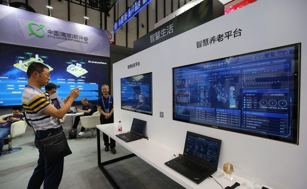 《南京软博会:聚焦数字经济 破题软件业高质量发展》