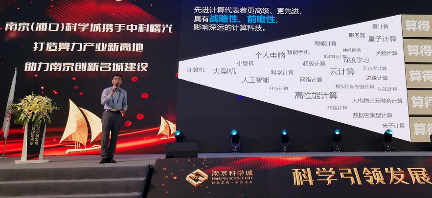 《注入科技创新活力 南京先进计算中心揭牌》