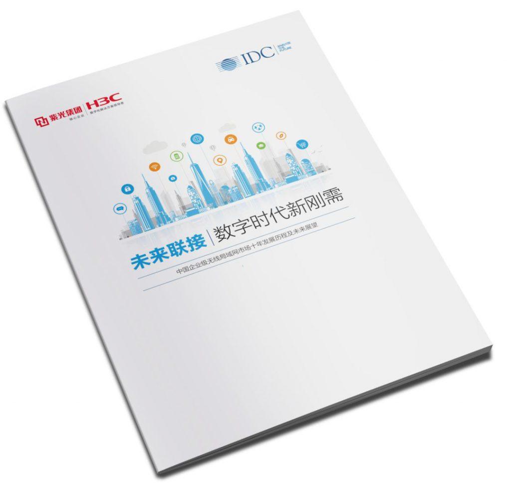 《新华三联合IDC发布无线局域网产业白皮书,聚焦产业变革新趋势》