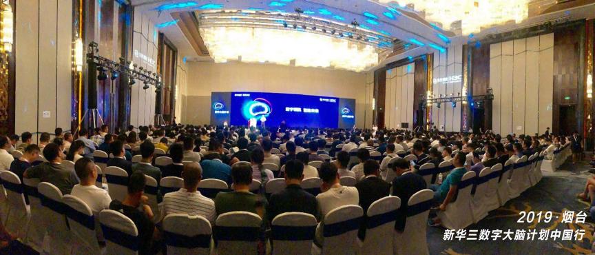 《数字领航 智绘未来丨2019新华三数字大脑计划中国行在烟台闪亮登场》