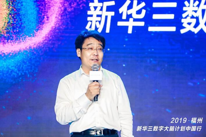 《数字领航 智绘未来丨2019新华三数字大脑计划中国行福州启航》