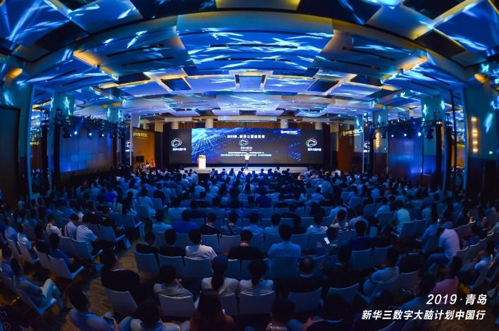 《数字领航 智绘未来丨2019新华三数字大脑计划中国行走进青岛》