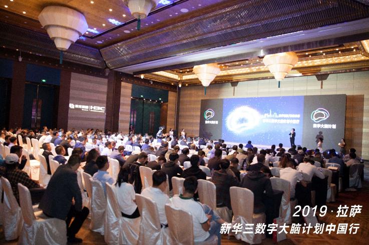 《数字领航 智绘未来丨2019新华三数字大脑计划中国行走进拉萨》